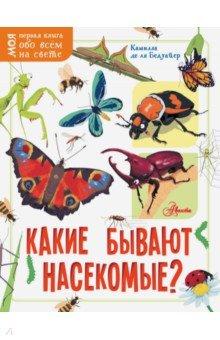 Купить Какие бывают насекомые?, Аванта, Животный и растительный мир
