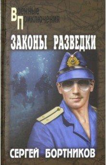Законы разведки. Бортников Сергей Иванович
