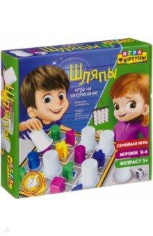 Купить Настольная семейная игра Шляпы (Ф96993), Фортуна, Другие настольные игры