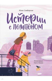 Купить Истории с помпоном, Манн, Иванов и Фербер, Сказки и истории для малышей