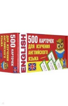 Купить 500 карточек для изучения английского языка, Малыш, Обучающие карточки