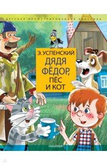 Дядя Фёдор, пёс и кот. Дядя Фёдор идёт в школу (Успенский Эдуард Николаевич)