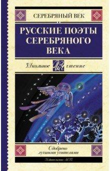 Купить Русские поэты серебряного века. Сборник, АСТ, Отечественная поэзия для детей