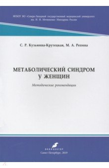 Метаболический синдром у женщин. Методические