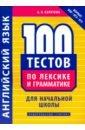 Обложка Английский язык. 100 тестов по лексике и грамматике для начальной школы
