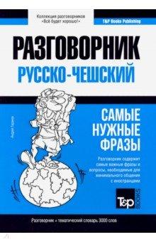 Русско-чешский разговорник. Самые нужные фразы. Тематический словарь. 3 000 слов