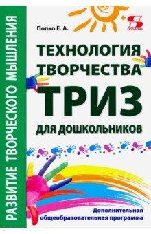 Попко Евгения Алексеевна. Технология творчества - ТРИЗ для дошкольников. Дополнительная общеобразовательная программа