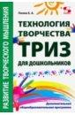 Обложка Технология творчества - ТРИЗ для дошкольников. Дополнительная общеобразовательная программа