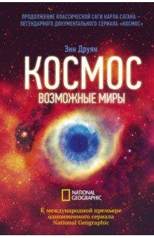 Купить Космос. Возможные миры, АСТ, Земля. Вселенная