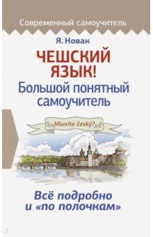 Чешский язык! Большой понятный самоучитель (Новак Ян)