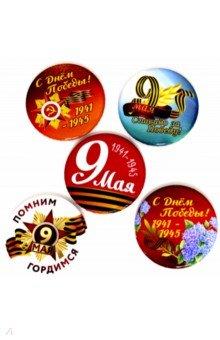 Zakazat.ru: Набор значков 9 мая,  диаметр 56 мм (5 штук).