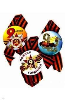 Zakazat.ru: Набор значков 9 мая, диаметр 56 мм (3 штуки) георгиевская лента/вариант 1.