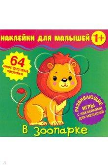Купить Наклейки для малышей. В зоопарке, НД Плэй, Альбомы с наклейками
