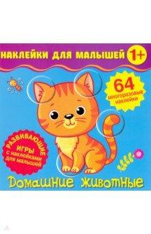 Купить Наклейки для малышей. Домашние животные, НД Плэй, Альбомы с наклейками