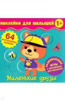 Купить Наклейки для малышей. Маленькие друзья, НД Плэй, Альбомы с наклейками
