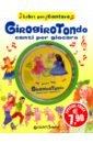 Обложка Girogirotondo+CD