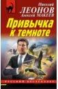 Привычка к темноте, Леонов Николай Иванович,Макеев Алексей Викторович