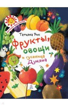 Купить Фрукты, овощи и гусеница Дуняша, Яуза, Знакомство с миром вокруг нас