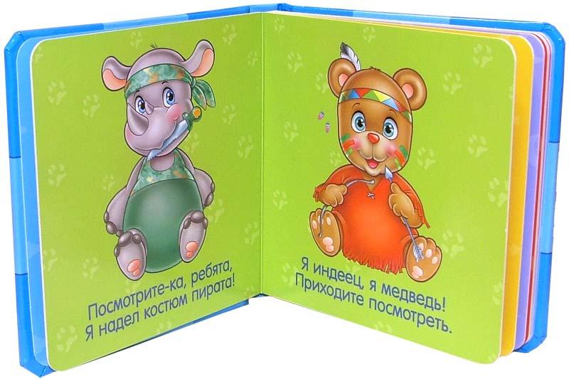 Иллюстрация 1 из 21 для Друзья мышонка. Игрушки | Лабиринт - книги. Источник: Лабиринт