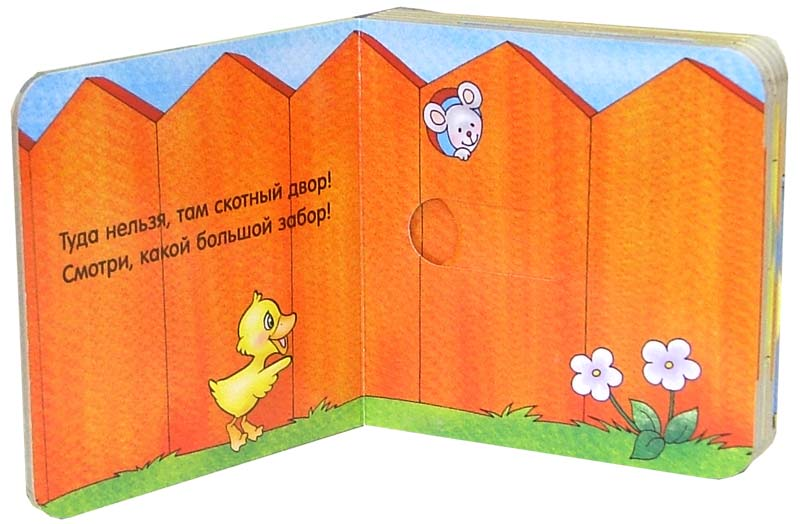 Иллюстрация 1 из 4 для Кто там? Книжки-задвижки-мини | Лабиринт - книги. Источник: Лабиринт