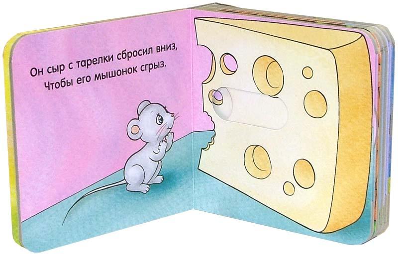 Иллюстрация 1 из 4 для Угадай! Книжки-задвижки-мини | Лабиринт - книги. Источник: Лабиринт