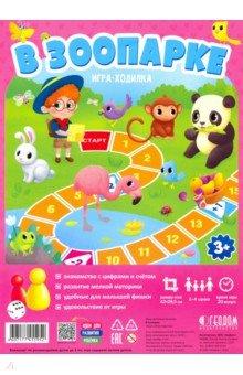 Купить Игра-ходилка для малышей. В зоопарке. 3+., Геодом, Другие настольные игры