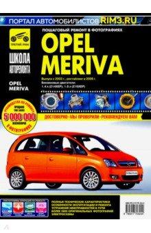 Opel Meriva с 2003 г.