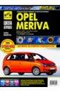 Обложка Opel Meriva с 2003 г.