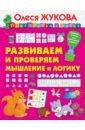 Развиваем и проверяем мышление и логику, Жукова Олеся Станиславовна