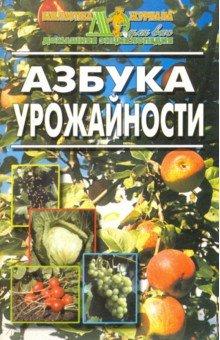 Книга Азбука урожайности