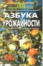Обложка Азбука урожайности