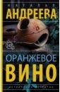Оранжевое вино, Андреева Наталья Вячеславовна