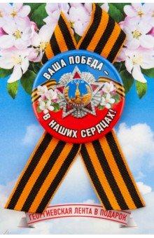 Zakazat.ru: Значок закатной с георгиевской лентой Ваша победа - в наших сердцах!, 56 мм.