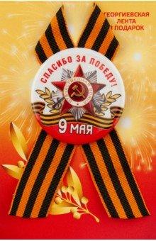 Zakazat.ru: Значок закатной с георгиевской лентой Спасибо за победу!, 56 мм.