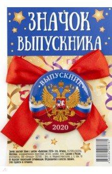 Zakazat.ru: Значок закатной с бантом Выпускник 2020. Герб, 56 мм.