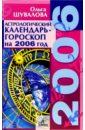 Астрологический календарь-гороскоп на каждый день 2006 года