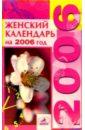 Женский календарь на 2006 год