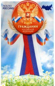 Zakazat.ru: Значок закатной с лентой-триколор Гражданин Российской Федерации.