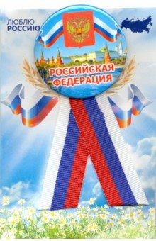 Zakazat.ru: Значок закатной с лентой-триколор Российкая Федерация.