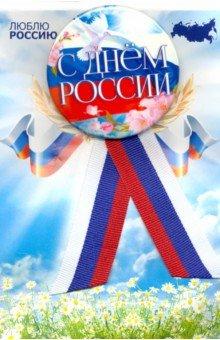 Zakazat.ru: Значок закатной с лентой-триколором С днём России. Салют.