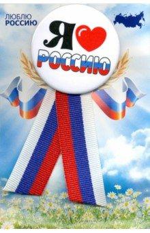 Zakazat.ru: Значок закатной с лентой-триколор Я люблю Россию.