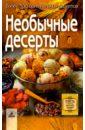 Необычные десерты: более 300 оригинальных рецептов, Алешина Светлана