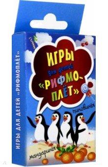 Купить Игры для детей Рифмоплёт (45 карточек), Питер, Карточные игры для детей