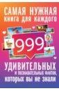 999 интересных, удивительных и познавательных фактов, которых вы не знали, Кремер Любовь Владимировна