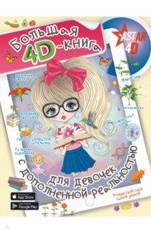 Купить Большая 4D-книга для девочек с дополненной реальностью, АСТ, Все обо всем. Универсальные энциклопедии
