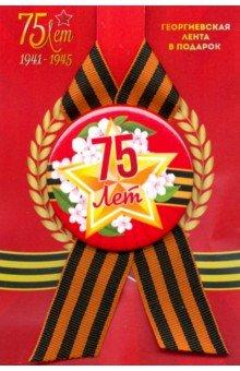 Zakazat.ru: Значок закатной с георгиевской лентой 9 мая/ 75 лет Победы! красный фон.