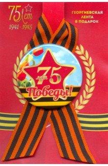 Zakazat.ru: Значок закатной с георгиевской лентой 9 мая/ 75 лет Победы! тюльпан.