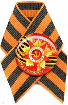 Zakazat.ru: Значок заливка смолой с географической лентой Я помню! Я горжусь!.