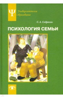 Седрак Агасиевич Седракян. Психология семьи. Ролевой подход