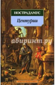 Центурии